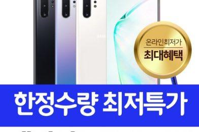 SAMSUNG (KT)갤럭시노트10+ 5G 256GB (공시지원 베이직 완납 기준) 디지털카메라 998,000원